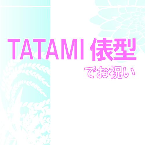 TATAMI米俵